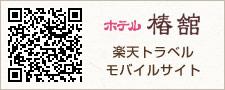 ホテル椿館 楽天トラベルモバイルサイト