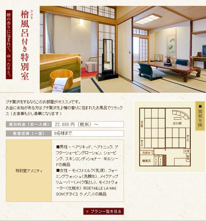 檜風呂付き特別室